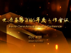 Jiuyuan Gene 2016 annual work conference